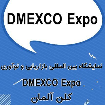 نمایشگاه DMEXCO کلن آلمان