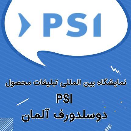 نمایشگاه PSI دوسلدورف آلمان