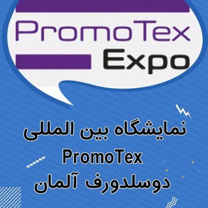نمایشگاه PromoTex دوسلدورف آلمان