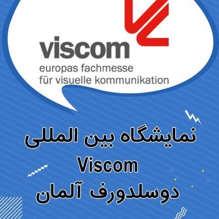 نمایشگاه viscom دوسلدورف آلمان